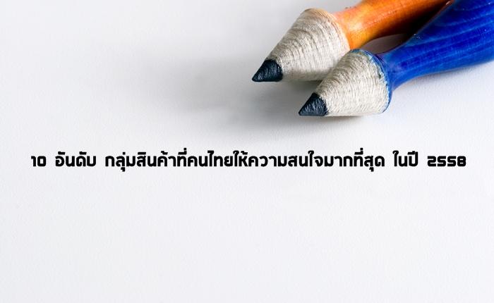 10 อันดับ กลุ่มสินค้าที่คนไทยให้ความสนใจมากที่สุด ในปี 2558