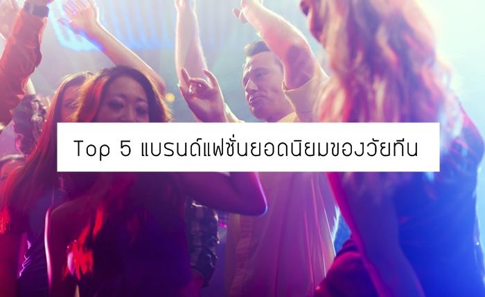 Top 5 แบรนด์แฟชั่นยอดนิยมของวัยทีน