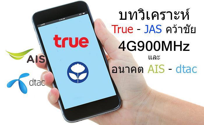 บทวิเคราะห์ หลังประมูล 4G ชัยชนะของ True-JAS อนาคต AIS-DTAC