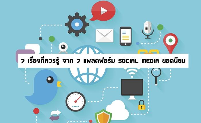 7 เรื่องที่ควรรู้ จาก 7 แพลตฟอร์ม Social Media ยอดนิยม
