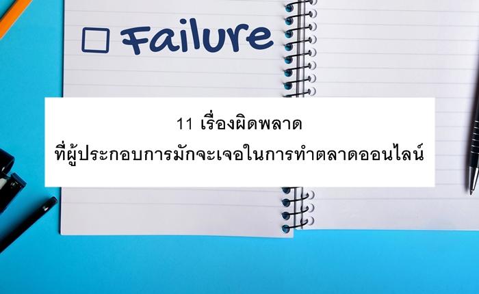 11 เรื่องผิดพลาด ที่ผู้ประกอบการมักจะเจอในการทำตลาดออนไลน์