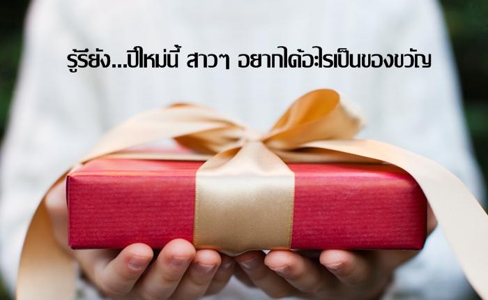รู้รึยัง…ปีใหม่นี้ สาวๆ อยากได้อะไรเป็นของขวัญ