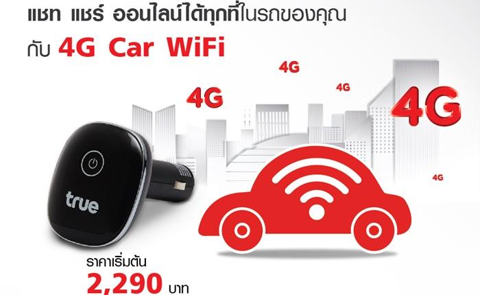 """ทรูมูฟ เอช เปิดตัวนวัตกรรมล่าสุด """"4G Car WiFi"""" รายแรกในไทย"""