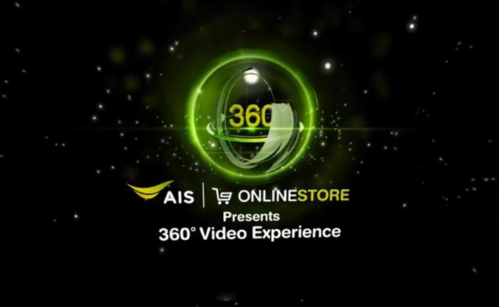 ครั้งแรกของกลุ่มสื่อสารในประเทศไทย กับ วิดีโอ 360องศา จาก AIS Online Store