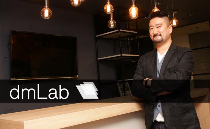 """คุณโยอิชิ นิวะ กับภารกิจปั้น """"dmLab"""" สร้างงาน Local สู่ระดับ Global"""