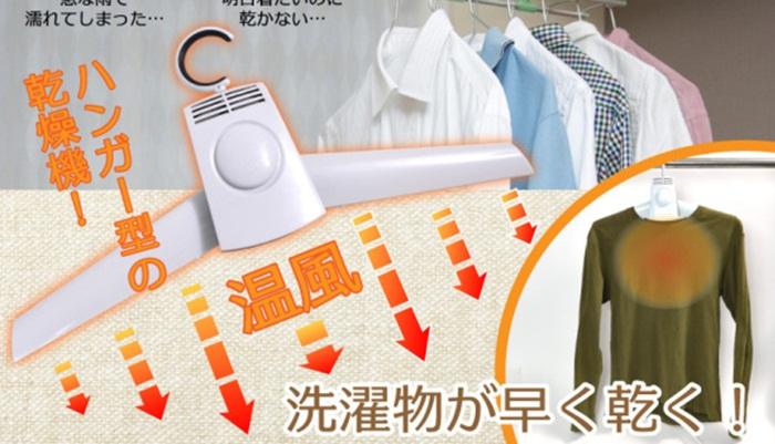 เสื้อผ้าไม่แห้งเหรอ? ลองไม้แขวนเสื้อมหัศจรรย์ปล่อยลมร้อนจากญี่ปุ่นสิ