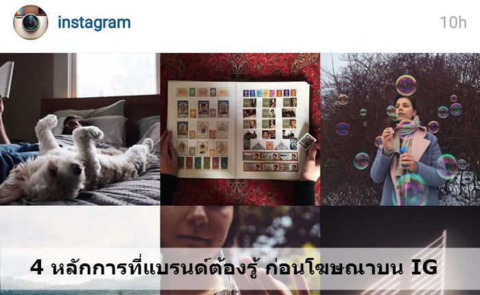 4 หลักการที่แบรนด์ต้องรู้ ก่อนโฆษณาบน Instagram