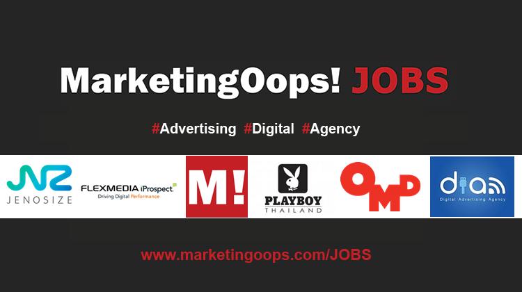 งานล่าสุด จากบริษัทและเอเจนซี่โฆษณาชั้นนำ #Advertising #Digital #JOBS 28 – 04 Dec 2015
