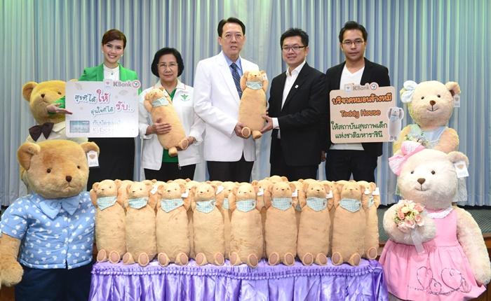 กสิกรไทย มอบหมอนข้างหมี เท็ดดี้ เฮ้าส์ ให้กับสถาบันสุขภาพเด็กแห่งชาติมหาราชินี