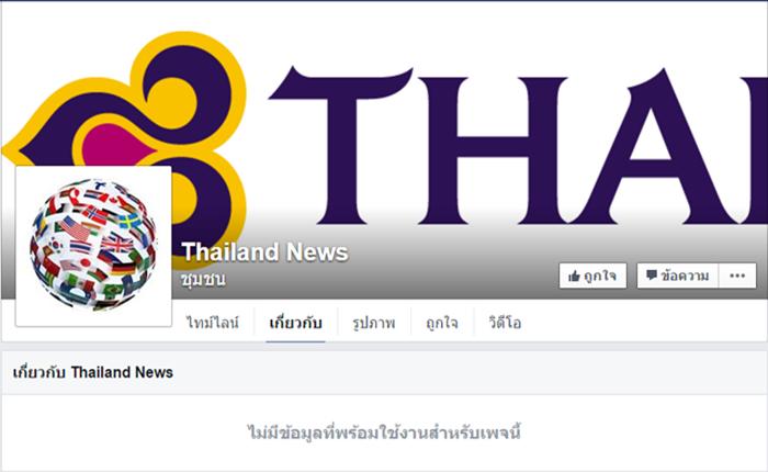 """ฮือฮา! เพจปริศนาโผล่ """"Thailand News"""" เพิ่งตั้งไม่นาน แต่ยอดไลค์พุ่งพรวดกว่า 6 แสนไลค์"""