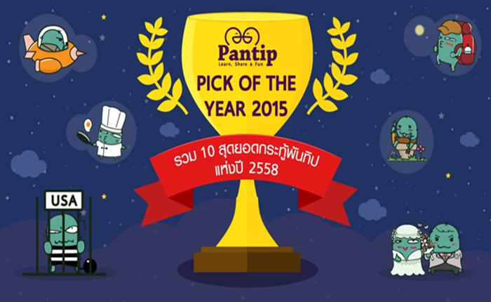 """""""Pantip Pick of the Year 2015"""" 10 สุดยอดกระทู้ประจำปี จากการคัดเลือกของทีมงานพันทิป"""