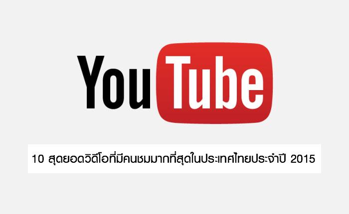YouTube ประกาศ!!! 10 สุดยอดวิดีโอที่มีคนชมมากที่สุดในประเทศไทยประจำปี 2015