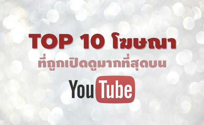 มาแล้ว! 10 โฆษณา ที่มีคนดูมากที่สุดบน YouTube ปี 2015