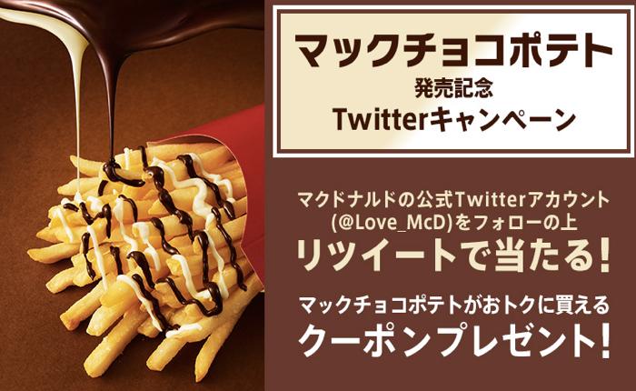 แมคฯญี่ปุ่นยั่วน้ำลายอีกแล้ว! ออกเมนูใหม่เฟรนช์ฟรายส์ราดช็อกโกแลต 2 สี!