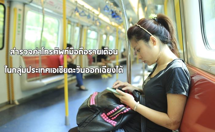 สำรวจค่าโทรศัพท์มือถือรายเดือน ในกลุ่มประเทศเอเชียตะวันออกเฉียงใต้