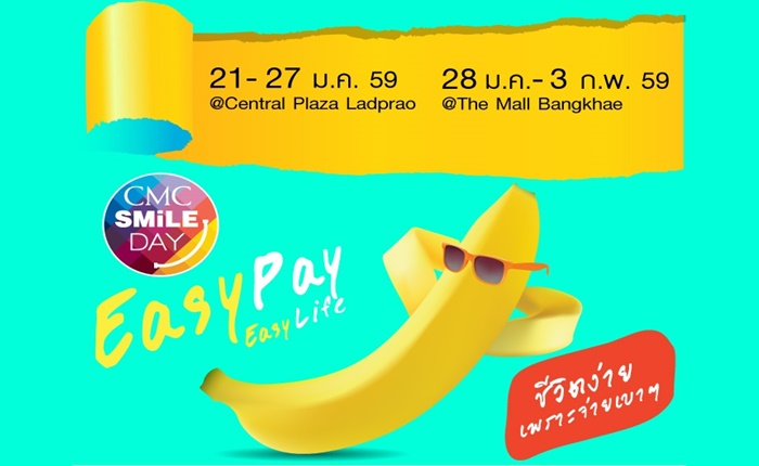 "CMC Group จัดแคมเปญดีๆ CMC SMILE DAY EASY PAY EASY LIFE ""ชีวิตง่าย…เพราะจ่ายเบาๆ"""