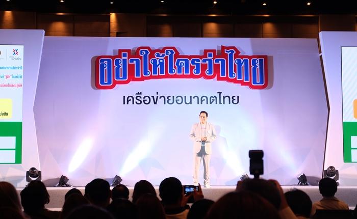 """เป็นปลื้มแคมเปญ """"อย่าให้ใครว่าไทย"""" ผลตอบรับดี Engagement รวมกันกว่า 28 ล้านครั้ง"""