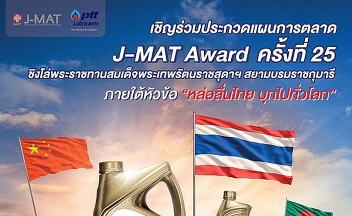 ชวนนิสิต-นักศึกษา ร่วมประกวดแผนการตลาด J-MAT AWARD ครั้งที่ 25