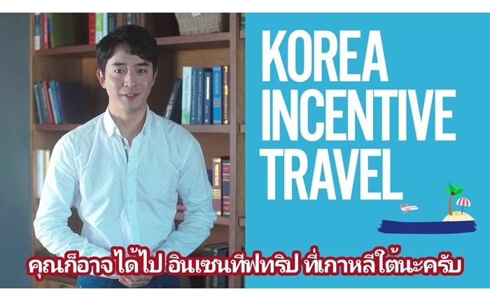 """การท่องเที่ยวเกาหลีรณรงค์ """"15 วินาทีของความสำเร็จ"""" เชิญชวนกลุ่มธุรกิจใน 3 ประเทศเอเชียเดินทางสู่เกาหลี"""