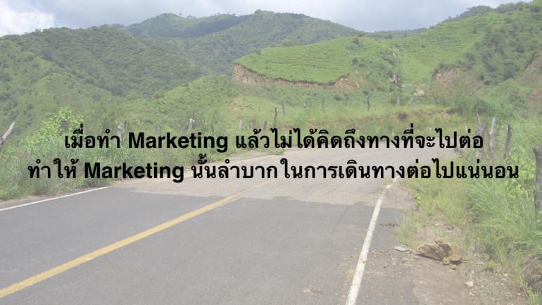คิด Marketing ให้ครบลูปเพื่อให้เกิด Effective ที่สูงที่สุด