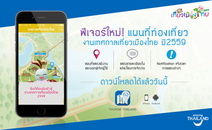 """ททท. ชู Beacon Technology สร้างประสบการณ์ใหม่ผ่านแอป ในงานอีเวนท์แห่งปี """"เทศกาลเที่ยวเมืองไทย ปี 2559"""""""