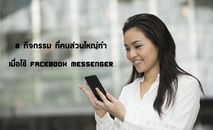 8 กิจกรรม ที่คนส่วนใหญ่ทำเมื่อใช้ Facebook Messenger