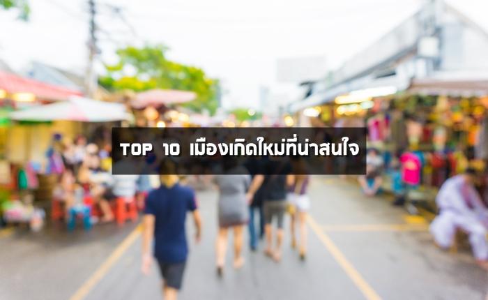 Top 10 เมืองเกิดใหม่ที่น่าสนใจ