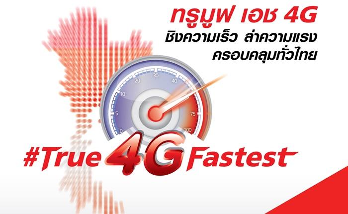 ทรูมูฟ เอช ชวนคนไทย 77 จังหวัด ร่วมสนุกพิสูจน์ความแรงของ 4G ลุ้นรับสมาร์ทโฟน Samsung Galaxy Note 5 รวม 80 เครื่อง!