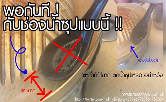 """ไม่ได้มาเล่นๆ ชาวเน็ตไทยล่ารายชื่อเรียกร้องให้ """"บาร์บีคิวพลาซ่า"""" ขยายช่องน้ำซุป!"""