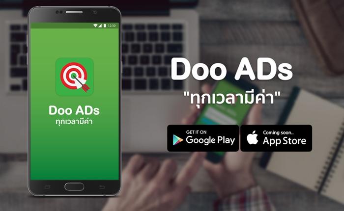 ถ้าคนไม่ชอบโฆษณา Doo ADs เลยทำแอพดูโฆษณาได้เงินซะเลย