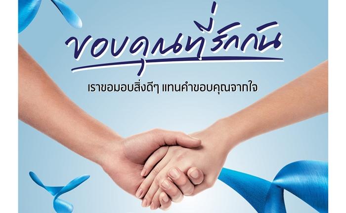 dtac_AOU_Poster_15x20_Cre-01