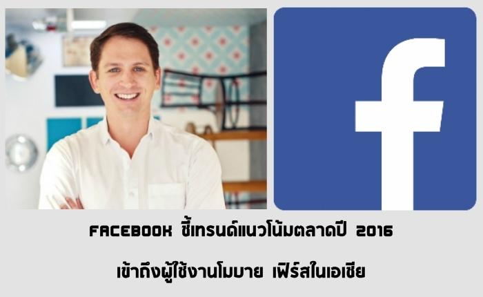 Facebook ชี้เทรนด์แนวโน้มตลาดปี 2016: เข้าถึงผู้ใช้งานโมบาย เฟิร์สในเอเชีย