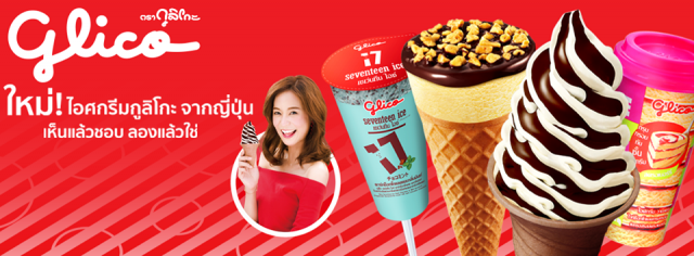 icecream-glico1
