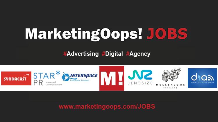 งานล่าสุด จากบริษัทและเอเจนซี่โฆษณาชั้นนำ #Advertising #Digital #JOBS 23 – 29 Jan 2016