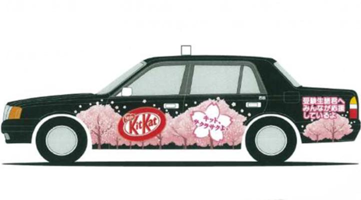 แคมเปญเด็ด! แท็กซี่ KitKat เสริมดวงชะตาช่วยนักเรียนสอบผ่านฉลุย