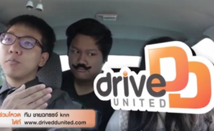 """2 คลิป จากผู้ชนะงาน """"Drive DD United"""" กับเหตุผลเรียบง่ายว่าทำไมไม่ควรดื่ม-ไม่ควรโทรขณะขับรถ"""