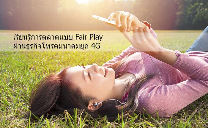 เรียนรู้การตลาดแบบ Fair Play ผ่านธุรกิจโทรคมนาคมยุค 4G