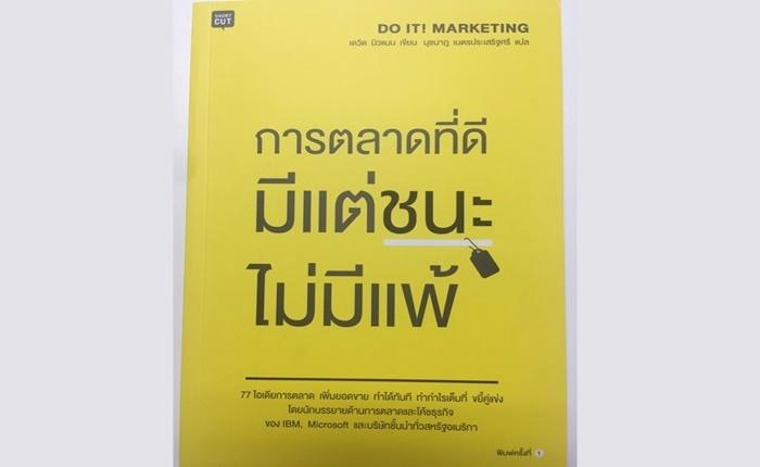 DO IT! MARKETING การตลาดที่ดีมีแต่ชนะ ไม่มีแพ้ #แนะนำหนังสือ