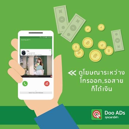 Doo-ads-ต่อ-20-01