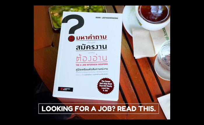รีวิวและเชิญร่วมสนุกชิงรางวัล หนังสือ 8 มหาคำถามที่มนุษย์สมัครงานทุกคนต้องอ่าน