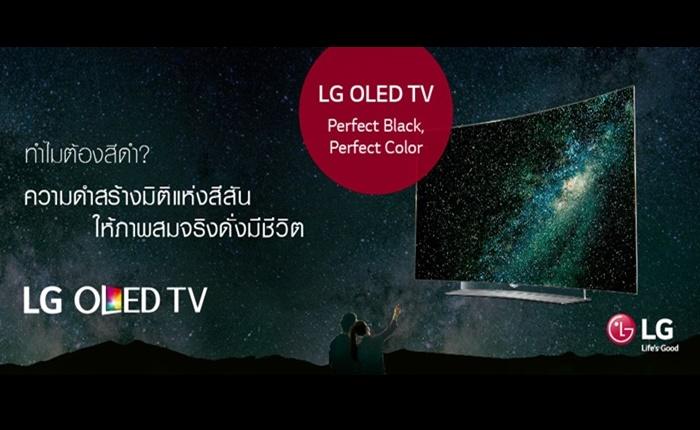 อะไรที่ทำให้ LG OLED TV เป็นนวัตกรรมแห่งการรับชมภาพที่ดีที่สุดในเวลานี้