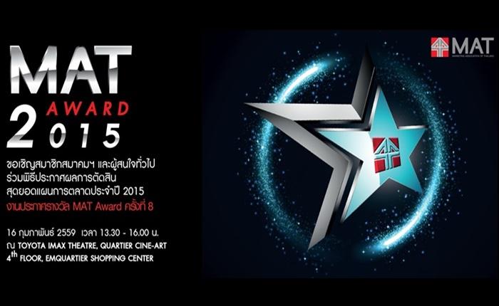"""ร่วมลุ้นและฟังกลยุทธ์ความสำเร็จ สุดยอดแคมเปญการตลาด """"MAT Award"""" ฟรี!!"""