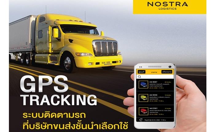 NOSTRA Logistics ประกาศพร้อมขานรับกฏหมายใหม่ GPS TRACKING มาตราฐานกรมขนส่ง
