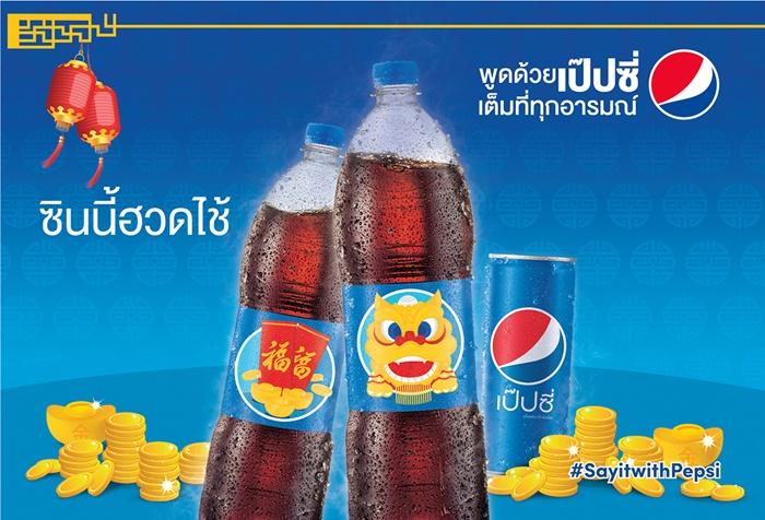 Pepsi-3