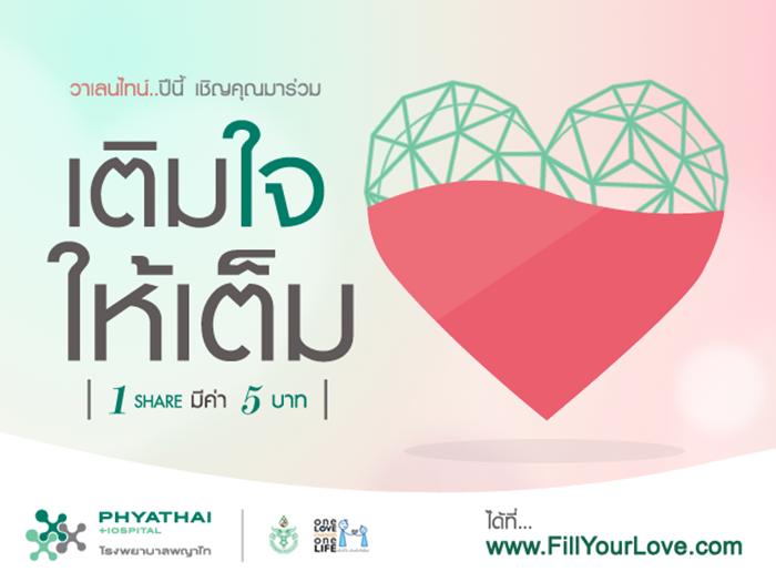 Phyatha-Hospital@Valentine-1