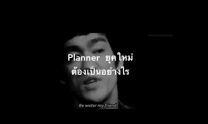 Planner ยุคนี้คือ Planner ที่ไม่ยึดแผน แต่แผนนั้นอยู่ที่ใจ