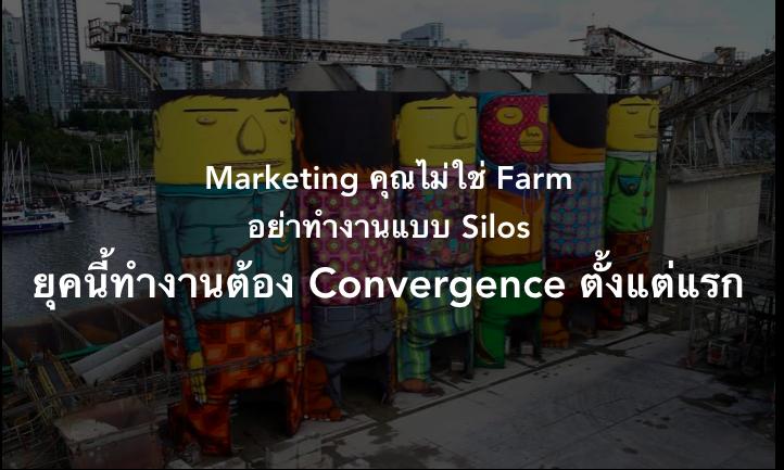 การตลาดยุคนี้ Key message เดียวทั้ง Traditional และ Digital ยังไม่พอ แต่ต้อง Convergence