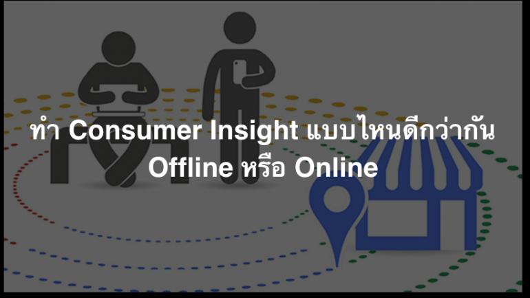 ทำ consumer insight แบบไหนดี ทำแบบ Offline หรือ Online เจ๋งกว่ากัน