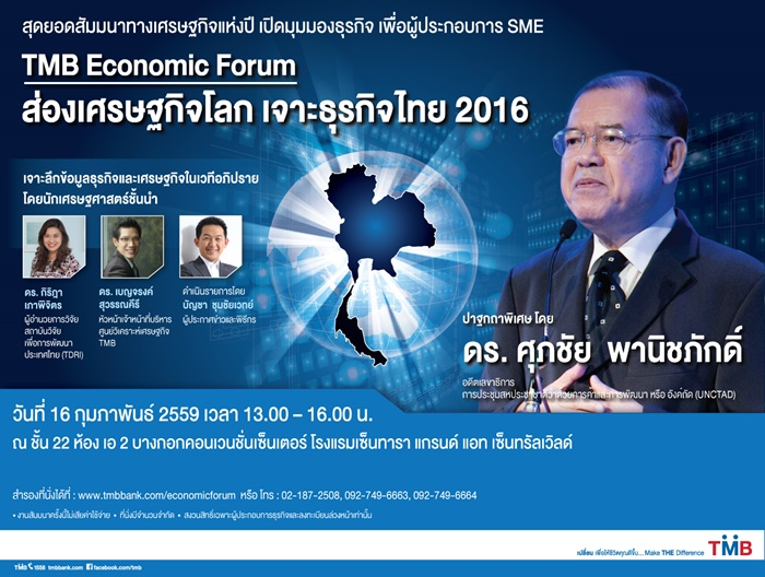 TMB-SME-Economic-Forum-1