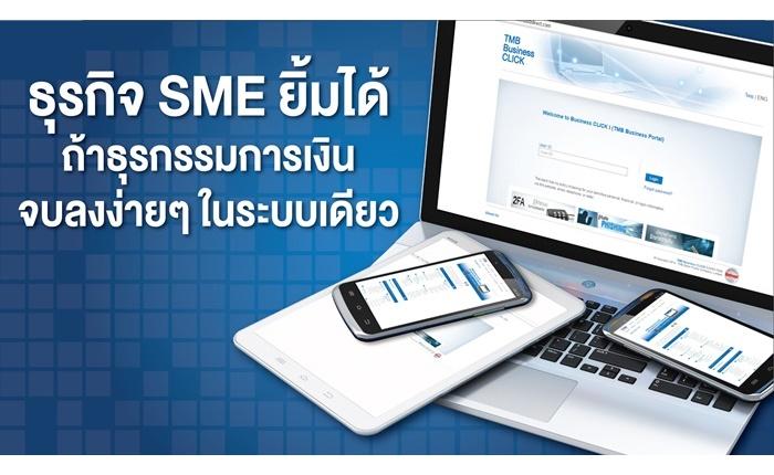 ธุรกิจ SME ยิ้มได้ หากทุกธุรกรรมการเงินสามารถจบลงง่ายๆ ในระบบเดียว
